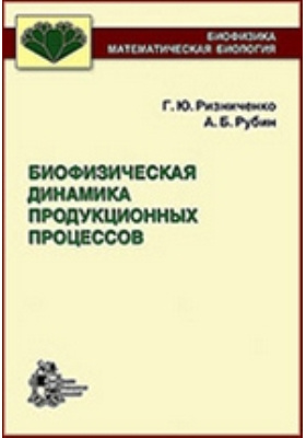 Биофизическая динамика продукционных процессов