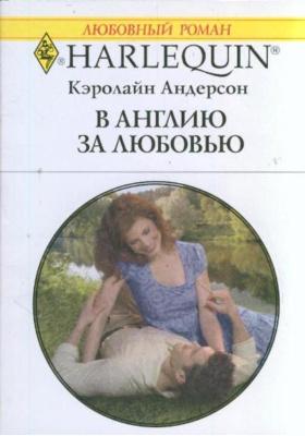 В Англию за любовью = The Single Mom and the Tycoon : Роман