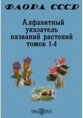 Флора СССР. Алфавитный указатель названий растений томов 1-4