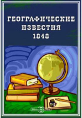 Географические известия, издаваемые от Русского географического общества: журнал. 1848
