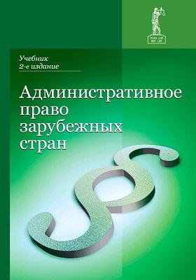 Административное право зарубежных стран: учебник