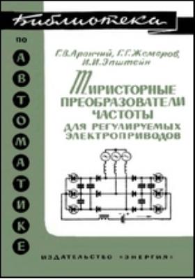 Тиристорные преобразователи частоты для регулируемых электроприводов