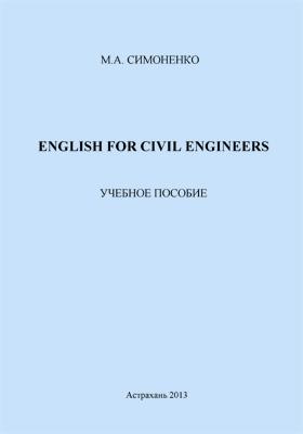 English for civil engineers: учебное пособие