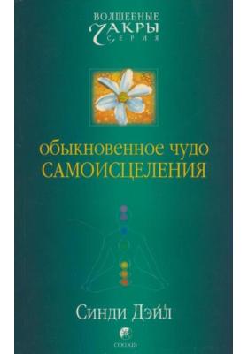 Обыкновенное чудо самоисцеления = Attracting Health and Healing Through the Chakras