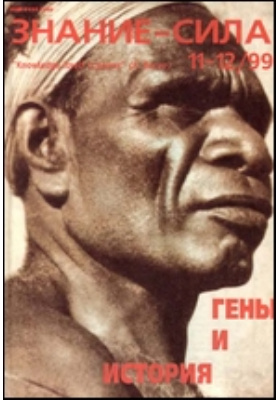 Знание-сила: журнал. 1999. № 11-12