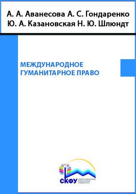 Международное гуманитарное право: учебное пособие