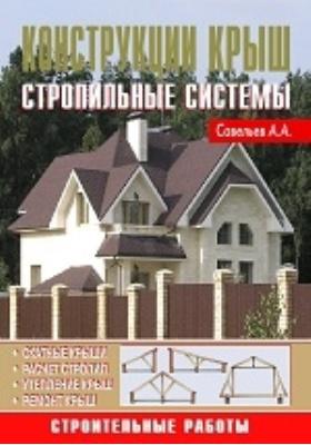 Конструкции крыш : Стропильные системы: практическое пособие