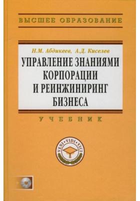 Управление знаниями корпорации и реинжениринг бизнеса (+ CD-ROM) : Учебник