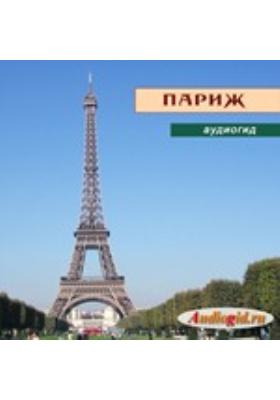 Париж.  (Аудиогид, Франция)