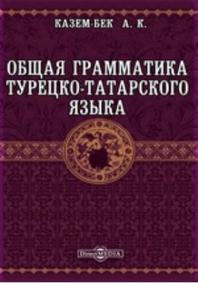 Общая грамматика турецко-татарского языка