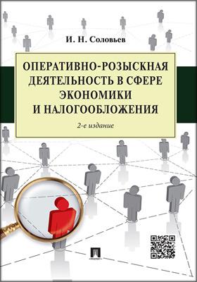 Оперативно-розыскная деятельность в сфере экономики и налогообложения: практическое пособие