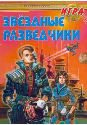 Звездные разведчики : Настольно-печатная игра