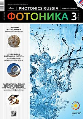 Фотоника: научно-технический журнал. 2015. № 3(51)
