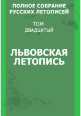 Полное собрание русских летописей: монография. Т. 20. Львовская летопись