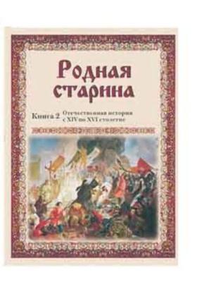 Родная старина. Книга 2 : Отечественная история с XIV по XVI столетие