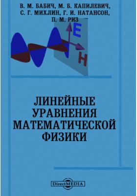 Линейные уравнения математической физики