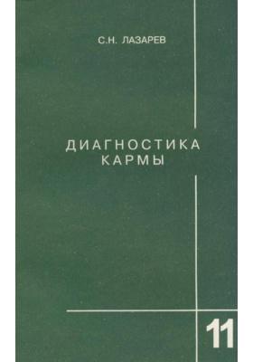 Диагностика кармы. Книга одиннадцатая : Завершение диалога