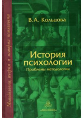 История психологии. Проблемы методологии: монография