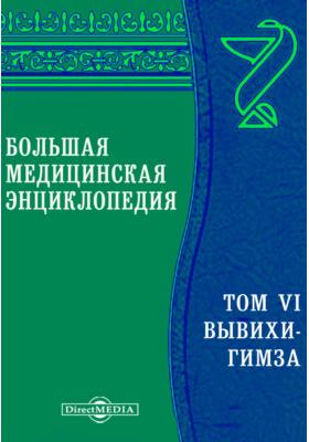 Большая медицинская энциклопедия. Т. VI. Вывихи-Гимза