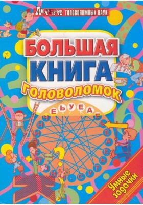 Большая книга головоломок. Умные задачки