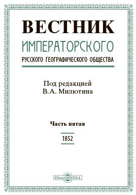 Вестник Императорского Русского географического общества. 1852: журнал. 1852. Часть 5. Книга 1