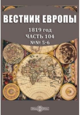 Вестник Европы: журнал. 1819. №№ 5-6, Март, Ч. 104