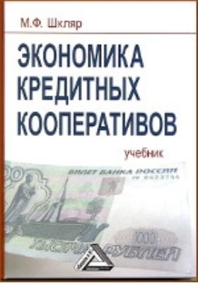 Экономика кредитных кооперативов: учебник