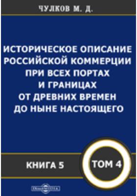 Историческое описание Российской коммерции : при всех портах и границах от древних времен до ныне настоящего. Т. 4, Кн. 5