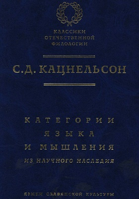 Категории языка и мышления : из научного наследия