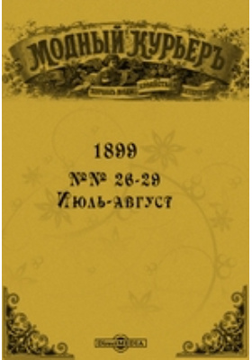 Модный курьер: журнал. 1899. №№ 26-29, Июль-август