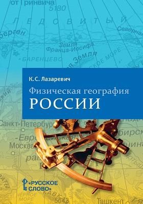 Физическая география России: пособие для учителя