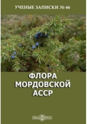 Ученые записки. № 66. Флора Мордовской АССР