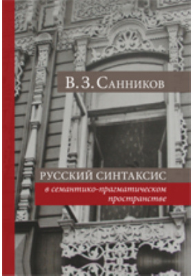 Русский синтаксис в семантико-прагматическом пространстве