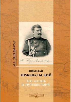 Николай Пржевальский. Его жизнь и путешествия
