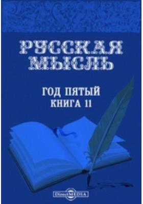 Русская мысль : Год пятый: журнал. 1884. Книга 11