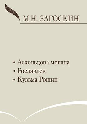 Аскольдова могила. Рославлев. Кузьма Рощин: художественная литература