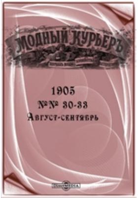 Модный курьер. 1905. №№ 30-33, Август-сентябрь