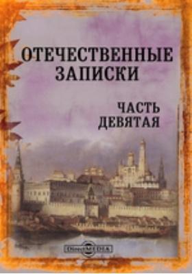 Отечественные записки. 1822, Ч. 9