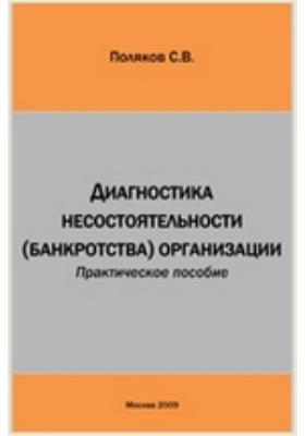 Диагностика несостоятельности (банкротства) организации