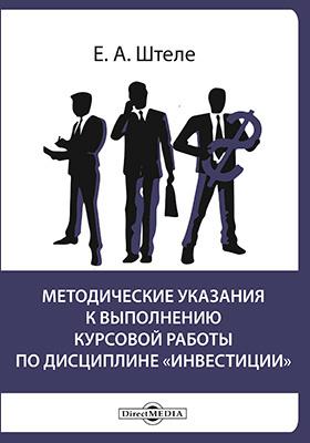 Методические указания к выполнению курсовой работы по дисциплине «Инвестиции»: методические указания