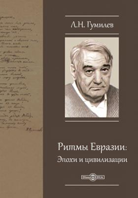 Ритмы Евразии : Эпохи и цивилизации