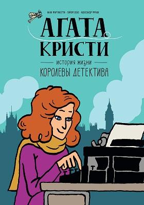 Агата Кристи : история жизни королевы детектива: художественная литература