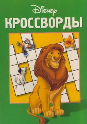 """Сборник кроссвордов № 13-06 (""""Дисней"""")"""