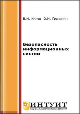 Безопасность информационных систем: курс