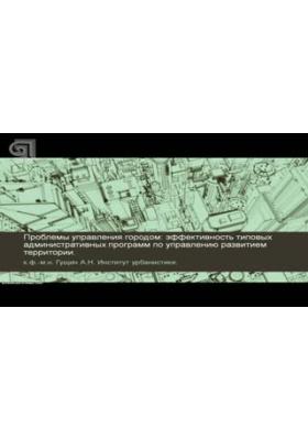 Проблемы управления городом: эффективность типовых административных программ по управлению развитием территории