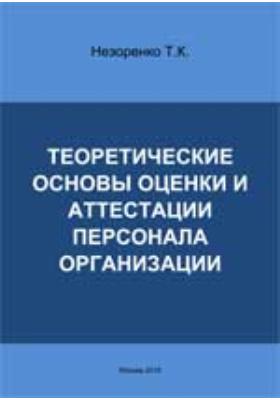 Теоретические основы оценки и аттестации персонала организации
