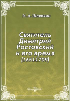 Святитель Димитрий Ростовский и его время (1651-1709): документально-художественная литература