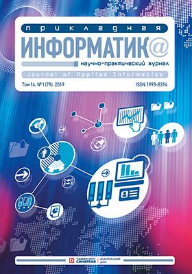 Прикладная информатика: журнал. 2019. Том 14, № 1 (79)