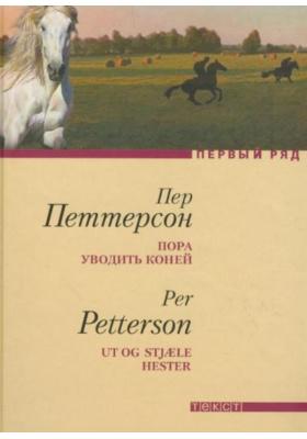 Пора уводить коней = Ut Og Stj?le Hester : Роман