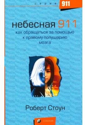 Небесная 911 = Celestial 911: Call With Your Right Brain for Answers! : Как обращаться за помощью к правому полушарию мозга